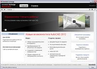 Экран приветствия Autodesk Exchange