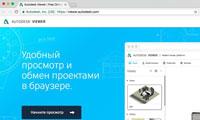WEB – средство Autodesk