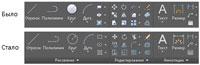 Изменение графического интерфейса в AutoCAD
