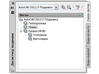 Диспетчер подшивок в AutoCAD LT 2012