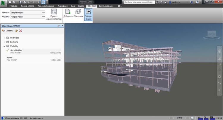 Buy Autodesk Navisworks Simulate 2017 Cheap