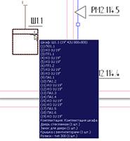 Project StudioCS СКС. Подсказки на объектах программы