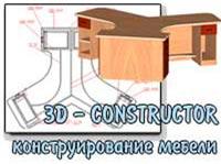 3D-CONSTRUCTOR - конструирование мебели