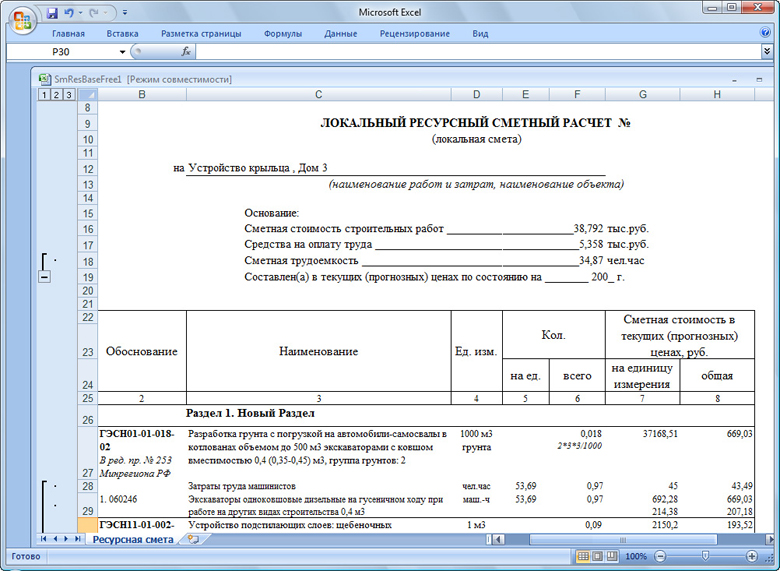 локальный сметный расчет образец Excel - фото 6