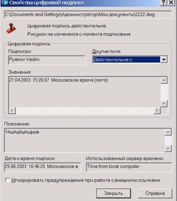 автокад 2004 скачать бесплатно русская версия