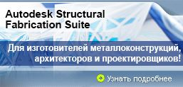 ���������� ����� ������� �� Autodesk - Structural Fabrication Suite 2016