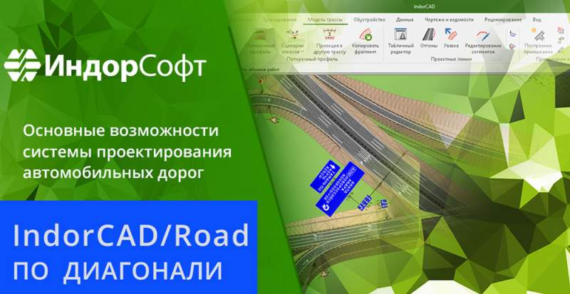фриланс проектирование автомобильных дорог