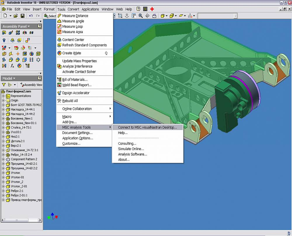 Рис. 2 Autodesk Inventor.Connect to MSC.visualNastran 4D
